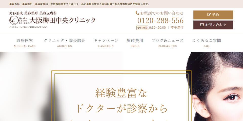 大阪梅田中央クリニック