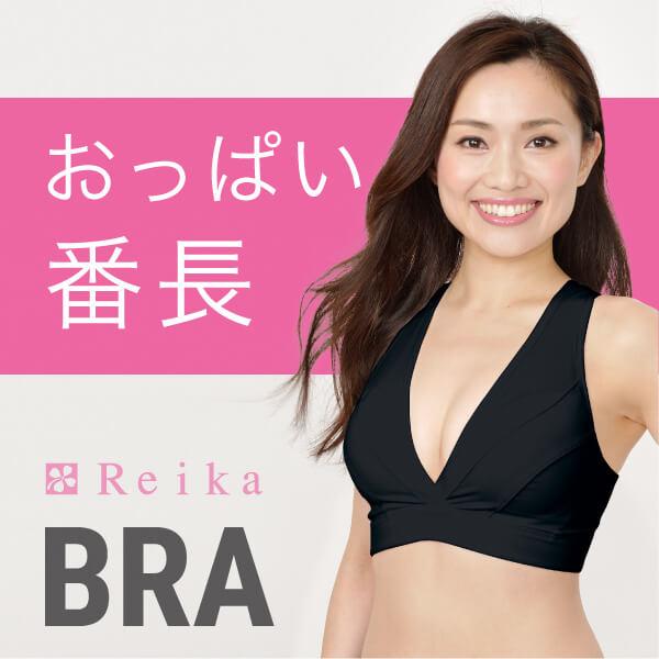 Reikaおっぱい番長の揺れにくい立体ブラ口コミ・評判
