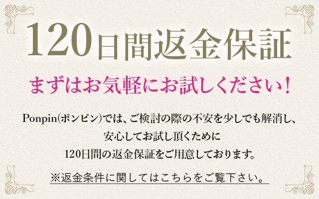 PonPin(ポンピン)の120日間返金保証
